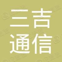青岛市城阳区三吉通信店