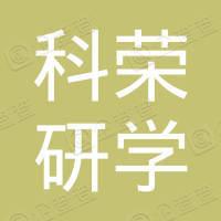江西科荣研学旅行服务有限公司