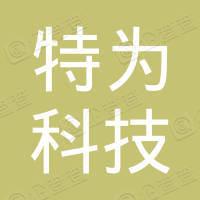 广州特为电力科技有限公司