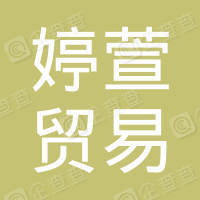 广州婷萱贸易有限公司