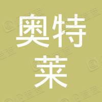 北京首创奥特莱斯房山置业有限公司