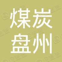 贵州煤炭盘州市地质工程勘察公司