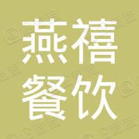 上海燕禧餐饮管理有限公司昆明第一分公司