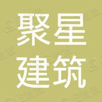 大庆市聚星建筑工程有限责任公司