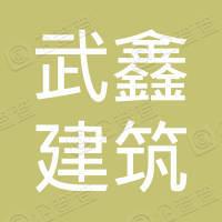 饶平武鑫建筑工程有限公司