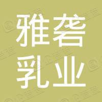 石渠县雅砻乳业专业合作社