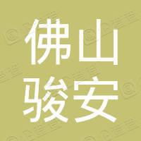 佛山骏安电子商务有限公司