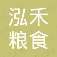 吉林省泓禾粮食物流有限公司