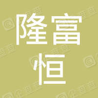 辽宁隆富恒实业有限公司