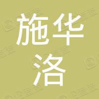 漳州施华洛婚纱摄影有限公司