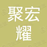 陕西聚宏耀煤业有限公司