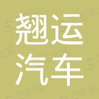海南省翘运汽车服务有限公司