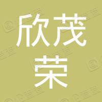 欣茂荣(陕西)租赁有限公司