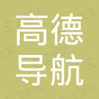 深圳市高德导航电子有限公司