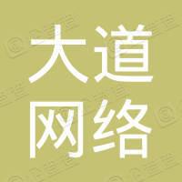 大道网络(上海)股份有限公司
