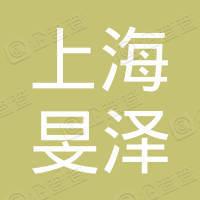 上海旻泽信息技术有限公司