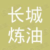 济南长城炼油有限责任公司