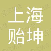 上海贻坤农产品有限公司