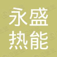 绍兴市上虞永盛热能设备有限公司