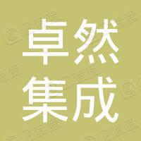 卓然(浙江)集成科技有限公司