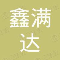 西安市长安区鑫满达机械租赁有限公司
