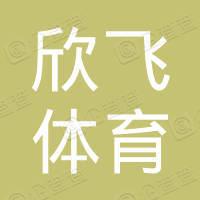 海南省欣飞体育文化传播有限公司
