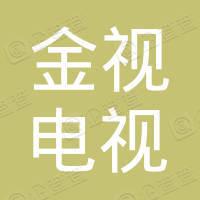 广东金视电视节目制作有限公司