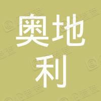 奥地利航空公司上海办事处
