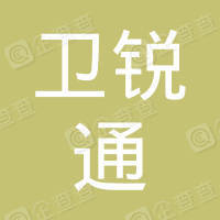 上海卫锐通电子有限公司