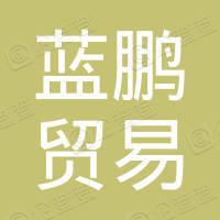 深圳市蓝鹏贸易有限公司