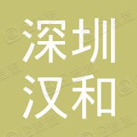 深圳市汉和环境资源有限公司