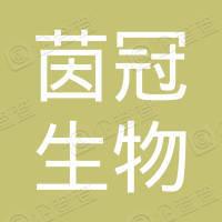 茵冠生物科技(江苏)有限公司