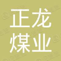 河南省正龙煤业有限公司城郊煤矿