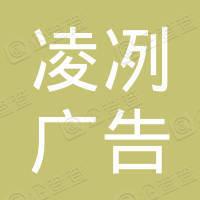 深圳市凌冽广告有限公司