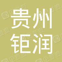 贵州钜润工程质量检测有限公司