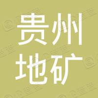 贵州地矿一一三地质工程有限公司