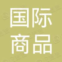 南京综保区国际商品博览中心有限责任公司