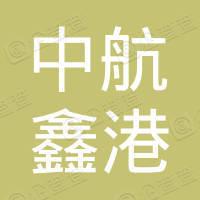 中航鑫港担保有限公司