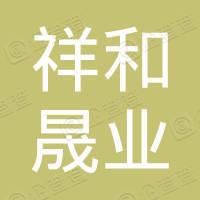 陕西祥和晟业机械租赁有限公司