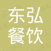赣州东弘餐饮有限公司