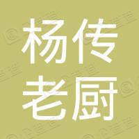 绍兴市杨传老厨餐饮管理有限公司