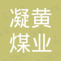 府谷县凝黄煤业有限公司