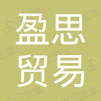 上海盈思贸易有限公司