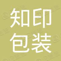 河南知印包装印务有限公司