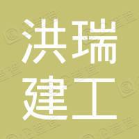 四川洪瑞建工集团有限公司