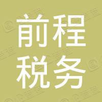 贵州前程创业咨询服务有限公司