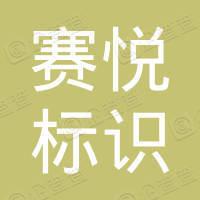 深圳赛悦标识设计有限公司