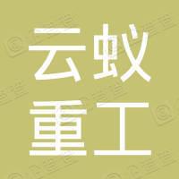 青岛软控云蚁重工有限公司