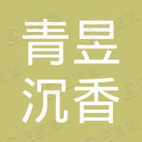 深圳市青昱沉香有限公司