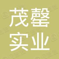 云南茂罄实业有限公司